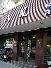 「八龍」上海・四川料理