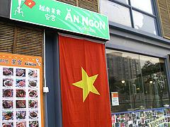 「AN NGON 安宮」 (ベトナム料理)