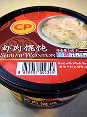 冷凍えびワンタンスープ