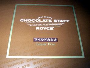生チョコもらたよ