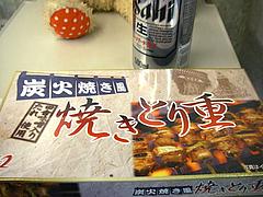 東京駅で焼き鳥弁当 900円くらい