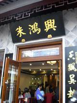蘇州麺食べてみた