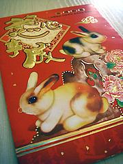紅包もウサギ仕様