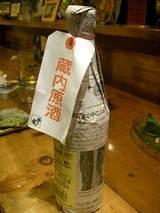 日本酒なんだよー