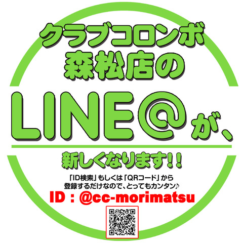 ライン用LINE