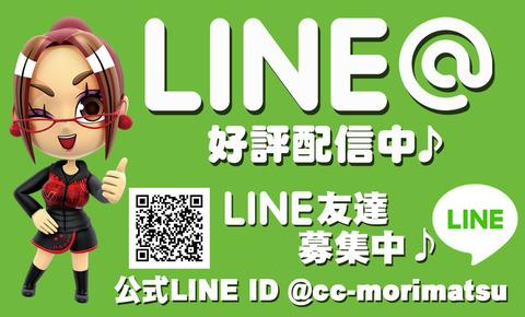サンドTwitter・LINE