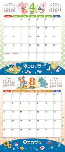 コロプラカレンダー