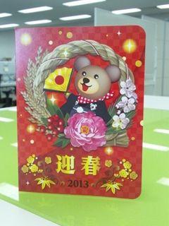 新春カード
