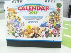 コロプラカレンダー2013