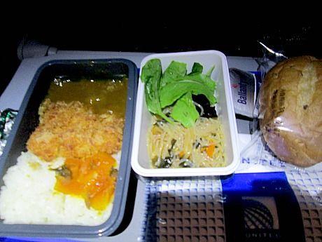in flight meal 1