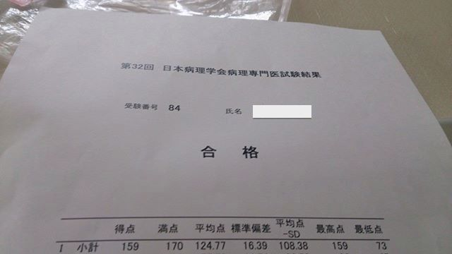 病理専門医試験 : 病理内視鏡医...