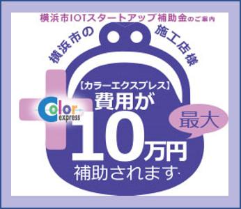 横浜市IOT補助金バナー2
