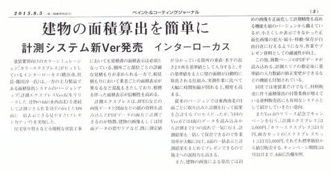 P&Cジャーナル20150805号掲載記事