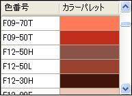 カラーパレット(リスト)20111021