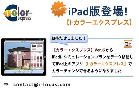 ついにiPad版登場!2