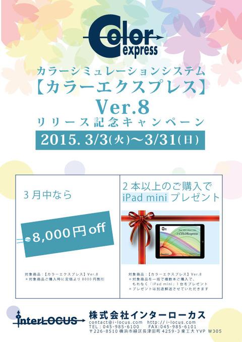 CLX8発売キャンペーンa420150303