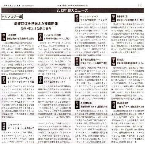 ペイント&コーティングジャーナル紙