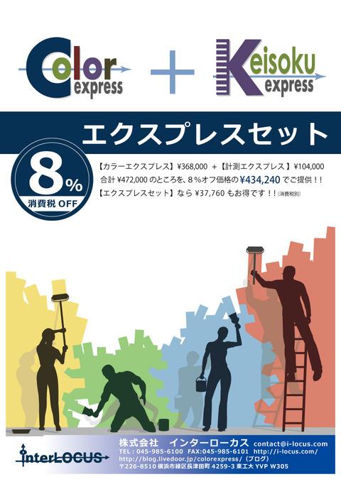 8%oFF_a3ポスター(キャンペーン文字削除&追加)20150817_02