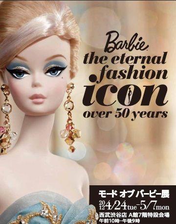 seibu barbie top