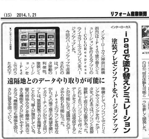 リフォーム産業新聞20140121