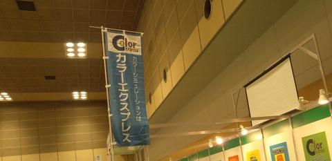 大阪マルテー祭り2