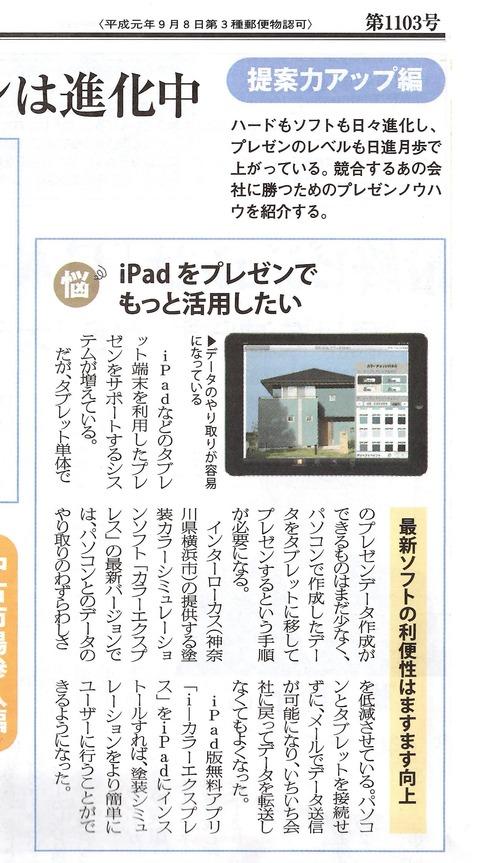 リフォーム産業新聞20140106-2
