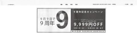 37産経新聞兵庫県版20140918-20140929-093201