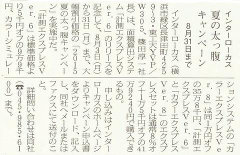 塗料報知新聞2015年8月7日号