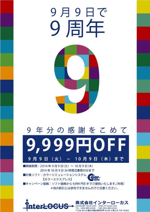 9周年キャンペーン