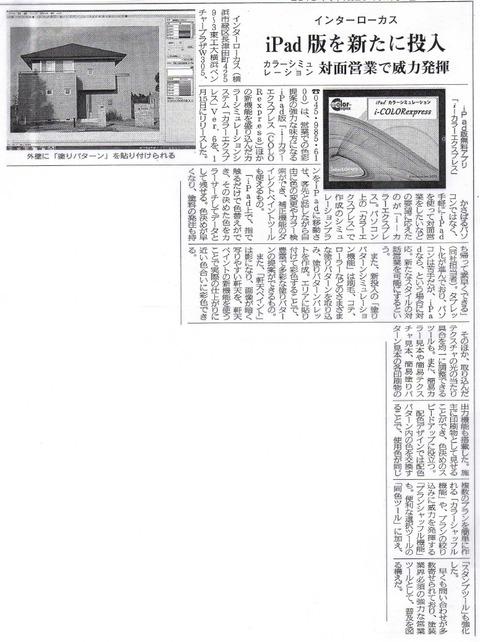 塗料報知20130206