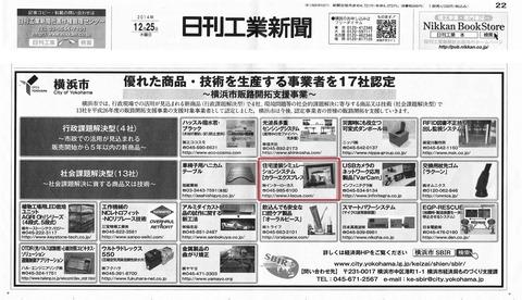 44日刊工業新聞20141225_d
