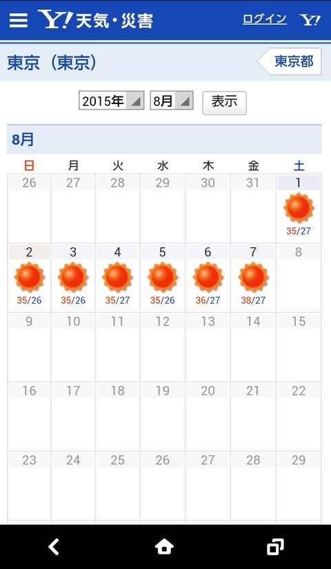 Screenshot_2015-08-08-10-18-16