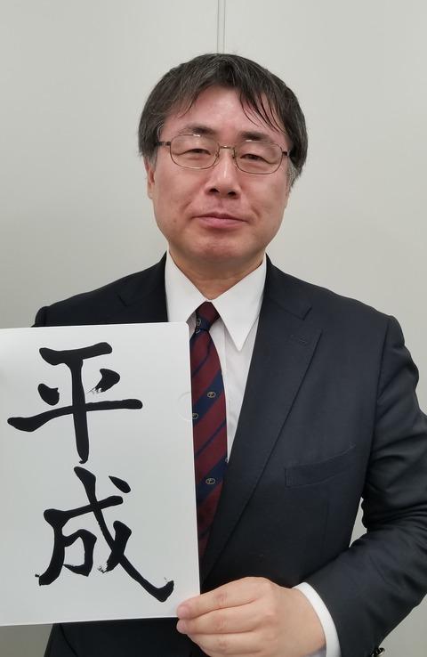 平成 社長