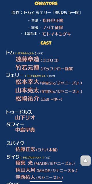中島早貴と須藤茉麻、音楽劇『トムとジェリー 夢よもう一度』出演決定!