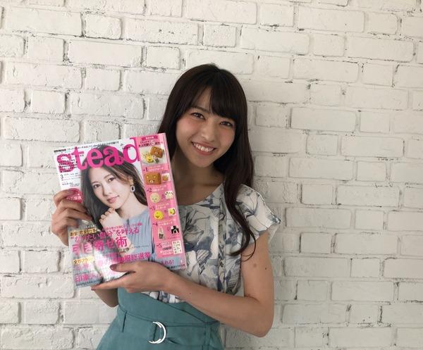 矢島舞美、雑誌『steady』の撮影にて「素敵で可愛いチョコレートをいただきましたT  T♡ありがとうございます♡」