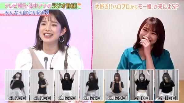 モーニング娘。譜久村聖「石田は踊ってみたでいつも同じ服を着てるんですよ。そんな決まりないのに……」弘中綾香アナウンサー「確かに!」
