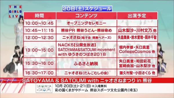 『SATOYAMA  SATOUMI with ニャオざねまつり in 熊谷』のタイムスケジュール&出演者公開!