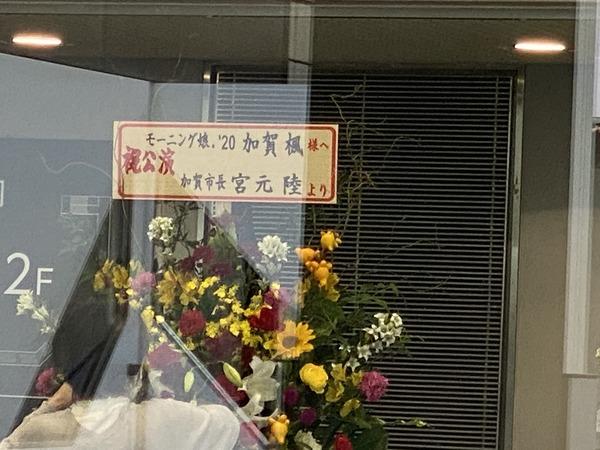モーニング娘。加賀楓こと加賀市観光大使宛てに加賀市長からお花が届く