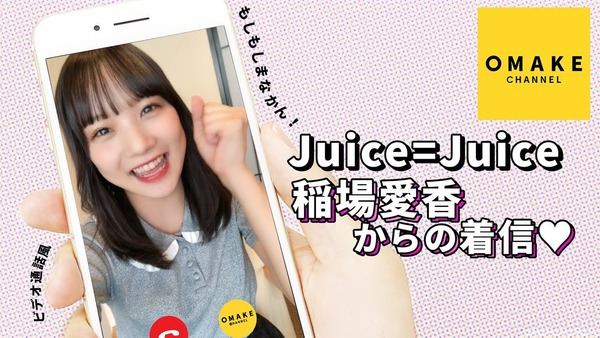 JuiceJuice稲場愛香からスマホに着信!