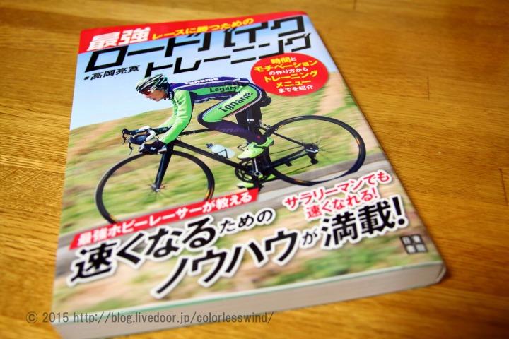 ロードバイク ブログ