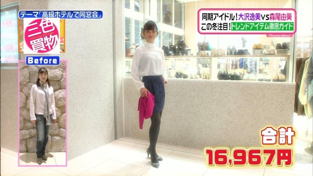 大沢逸美の画像 p1_33
