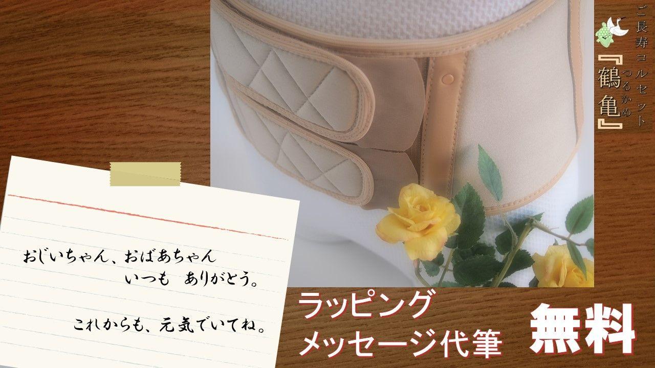 鶴亀 プレゼント