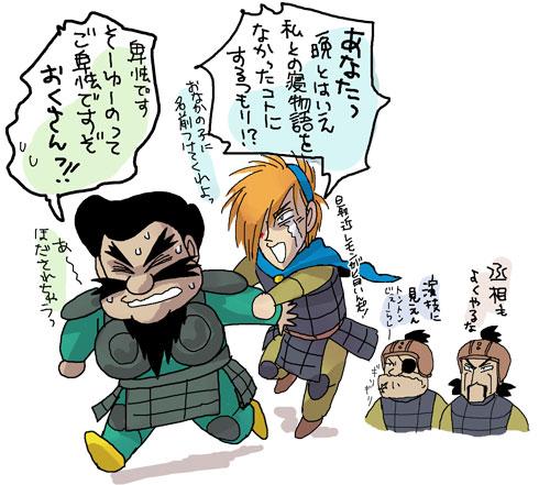 COLT45 : 【SWEET三国志】関羽と...