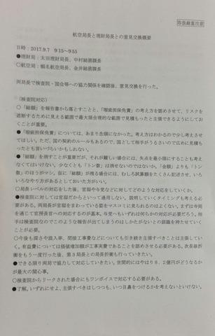 太田局長応接録