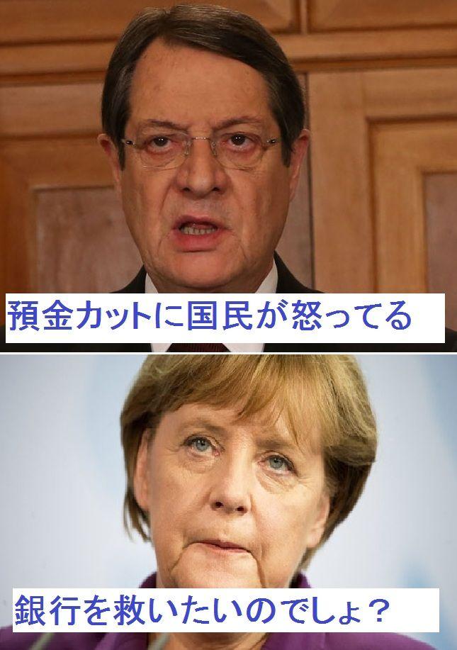 キプロスとドイツ