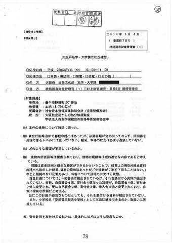 安倍晋三記念小学校