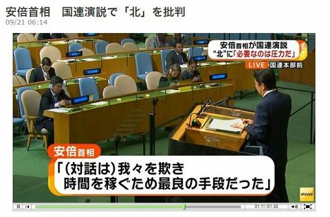 国連演説2