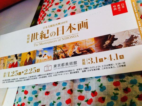 日本画を見に行く 2014春