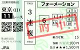 210516東京11RヴィクトリアM 3連複的中
