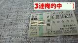 180218東京11RフェブラリーS 3連複的中